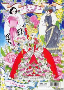 История женского костюма в раскрасках